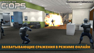 download-game-critical-ops-free-download-for-android-1