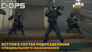download-game-critical-ops-free-download-for-android-3
