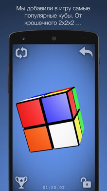 download-game-magic-cube-puzzle-3d-free-for-mobile
