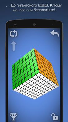 free-game-magic-cube-puzzle-3d-download