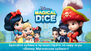 game-disney-magical-dice-free-download-1